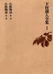下村湖人全集1 次郎物語第一部 次郎物語第二部-電子書籍