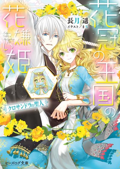 花冠の王国の花嫌い姫5 クロサンドラの聖人-電子書籍
