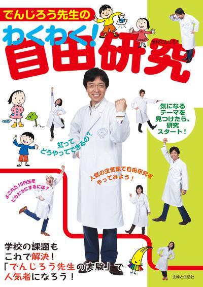 でんじろう先生のわくわく!自由研究-電子書籍