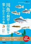 川魚の飼育と採集を楽しむための本-電子書籍