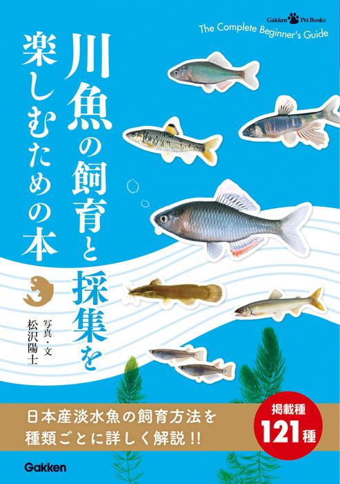 川魚の飼育と採集を楽しむための本-電子書籍-拡大画像