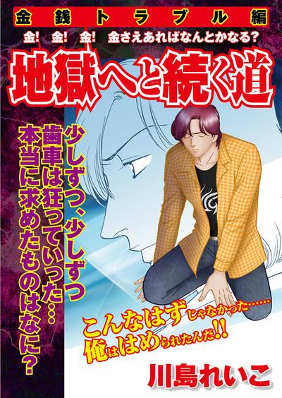 【金銭トラブル編】地獄へと続く道-電子書籍
