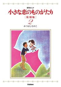 小さな恋のものがたり 復刻版2