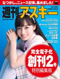 週刊アスキー No.1032 (2015年6月9日発行)
