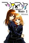 マリア×マリア(1)-電子書籍