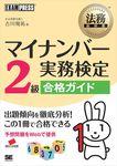 法務教科書 マイナンバー実務検定2級合格ガイド-電子書籍