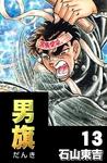 男旗 13-電子書籍