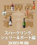 世界の名酒事典2015年版 スパークリング、シェリー&ポート編-電子書籍