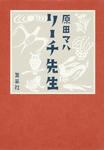 リーチ先生-電子書籍