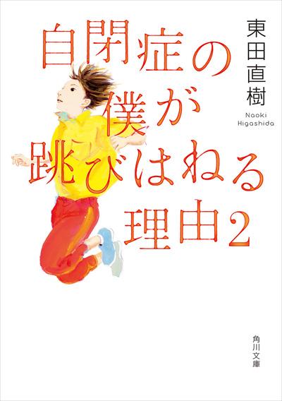 自閉症の僕が跳びはねる理由2-電子書籍