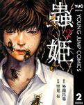蟲姫 2-電子書籍