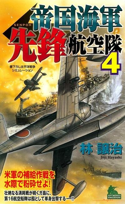 帝国海軍先鋒航空隊 太平洋戦争シミュレーション(4)-電子書籍