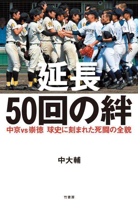 延長50回の絆 中京vs崇徳 球史に刻まれた死闘の全貌拡大写真