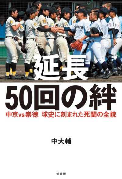 延長50回の絆 中京vs崇徳 球史に刻まれた死闘の全貌-電子書籍