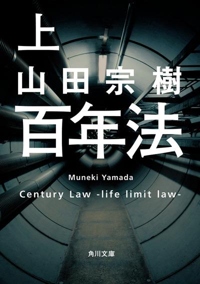 百年法 上-電子書籍