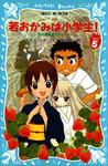 若おかみは小学生!(5) 花の湯温泉ストーリー-電子書籍