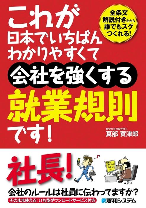 これが日本でいちばんわかりやすくて会社を強くする就業規則です!-電子書籍-拡大画像