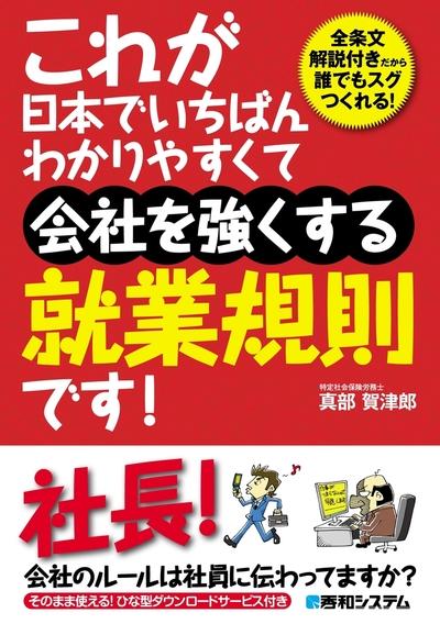 これが日本でいちばんわかりやすくて会社を強くする就業規則です!-電子書籍