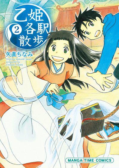 乙姫各駅散歩 2巻-電子書籍