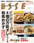 エッセで人気のレシピを一冊にまとめました 笠原流!4種の万能ダレでつくる和風おかず-電子書籍