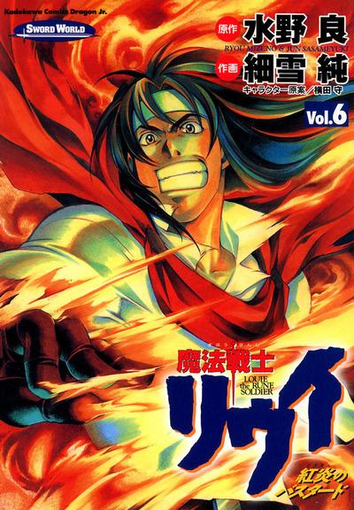 魔法戦士リウイ 紅炎のバスタード(6)-電子書籍