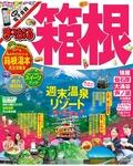 まっぷる 箱根-電子書籍