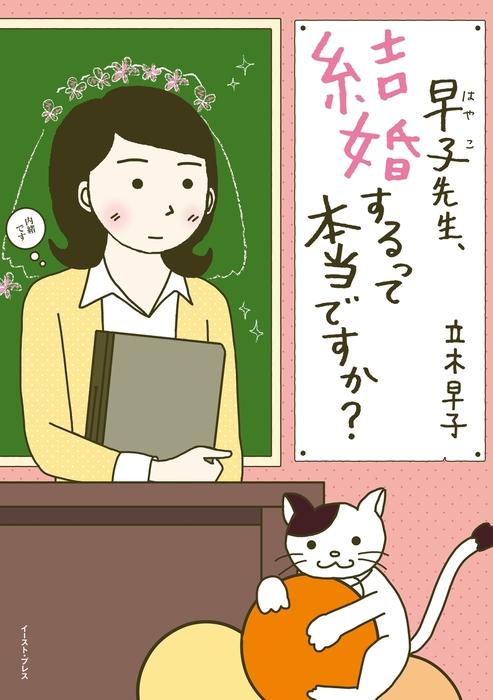 早子先生、結婚するって本当ですか?拡大写真