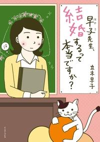 早子先生、結婚するって本当ですか?-電子書籍