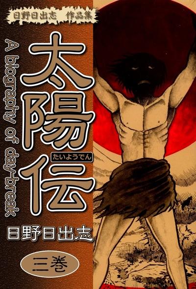 日野日出志 作品集 太陽伝(3)-電子書籍