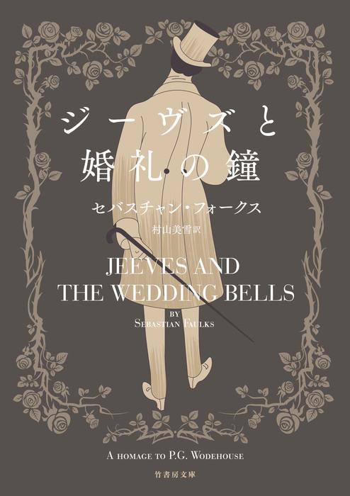 ジーヴズと婚礼の鐘拡大写真