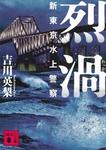 烈渦 新東京水上警察-電子書籍