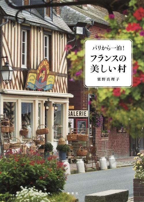パリから一泊! フランスの美しい村-電子書籍-拡大画像