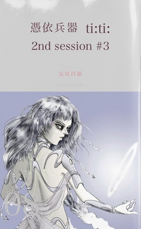 憑依兵器 ti:ti: 2nd session #3