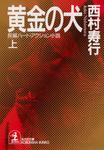 黄金の犬(上・下合冊版)-電子書籍