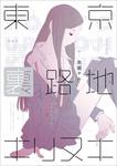 東京裏路地キリヌキ-電子書籍