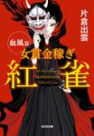 女賞金稼ぎ 紅雀~血風篇~-電子書籍
