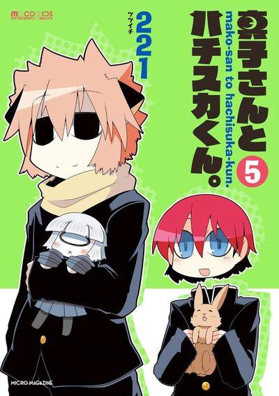 真子さんとハチスカくん。(5巻)-電子書籍