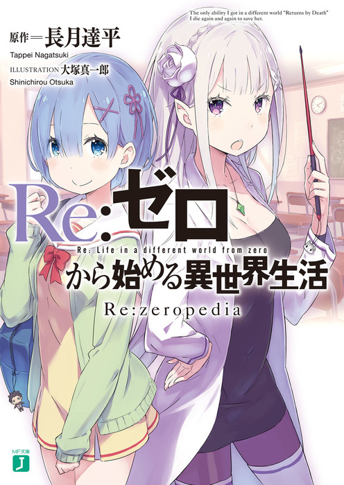 Re:ゼロから始める異世界生活 Re:zeropedia拡大写真