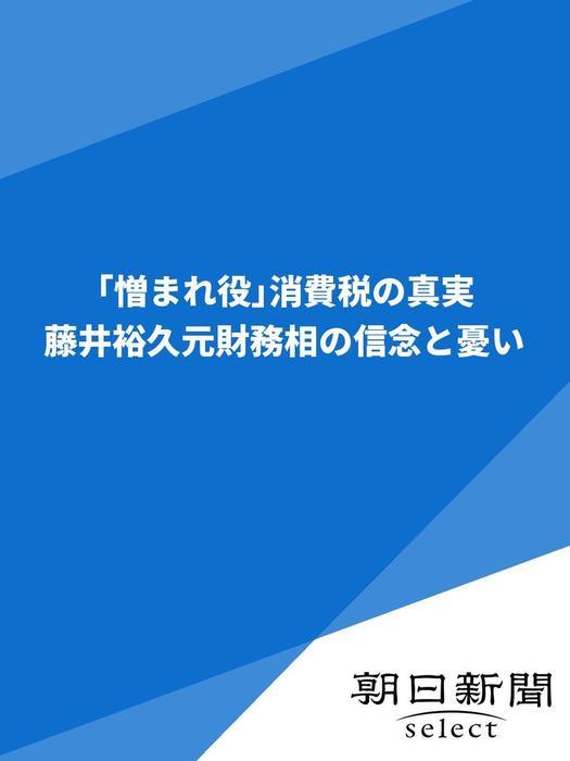 「憎まれ役」消費税の真実 藤井裕久元財務相の信念と憂い拡大写真