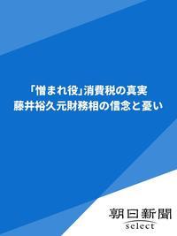 「憎まれ役」消費税の真実 藤井裕久元財務相の信念と憂い-電子書籍
