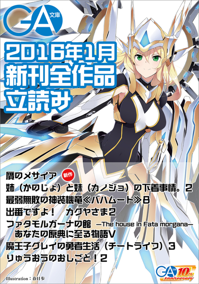 GA文庫2016年1月の新刊 全作品立読み(合本版)-電子書籍