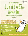 Unity5の教科書 2D&3Dスマートフォンゲーム入門講座-電子書籍