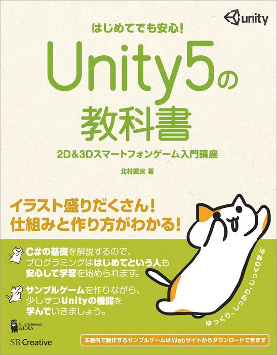 Unity5の教科書 2D&3Dスマートフォンゲーム入門講座拡大写真