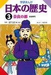 日本の歴史3 奈良の都-電子書籍