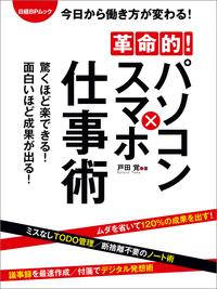 革命的!パソコン×スマホ仕事術-電子書籍