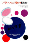 フランス白粉の秘密-電子書籍