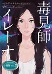 毒見師イレーナ 分冊版 vol.2-電子書籍