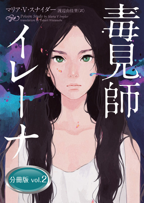 毒見師イレーナ 分冊版 vol.2拡大写真