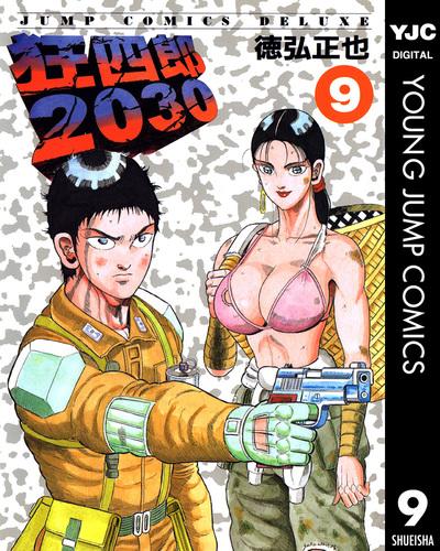 狂四郎2030 9-電子書籍