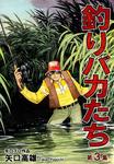 釣りバカたち(3)-電子書籍